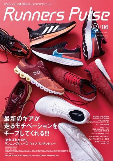 雑誌『Runners Pulse Magazine VOL.06(ランナーズ・パルス マガジン)』
