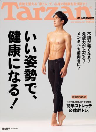 雑誌『Tarzan(ターザン) 2020年5月28日号 No.787』(5月14日発売)