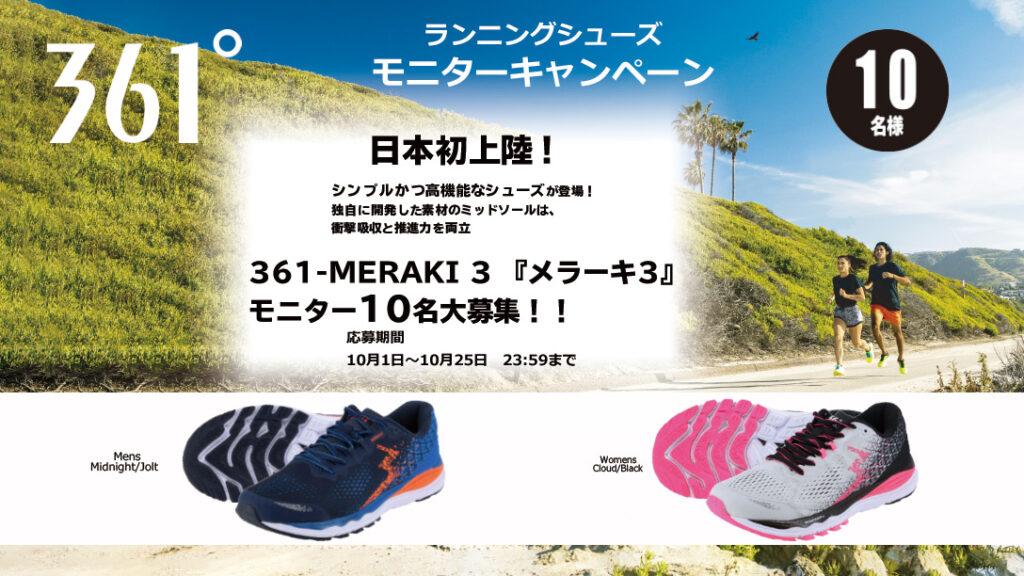 ランニングシューズ『361-MERAKI3』モニターキャンペーン